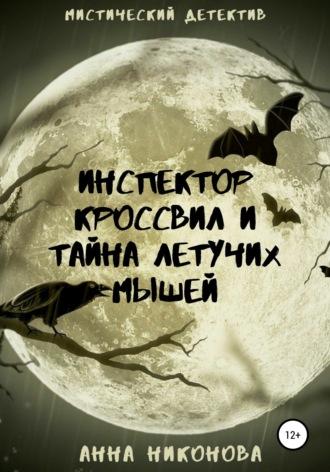 Анна Никонова, Инспектор Кроссвил и тайна летучих мышей