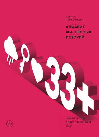 Лариса Парфентьева, 33+. Алфавит жизненных историй