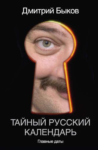 Дмитрий Быков, Тайный русский календарь. Главные даты