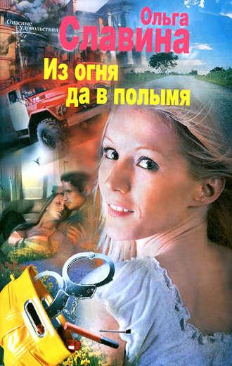 Ольга Славина, Из огня да в полымя