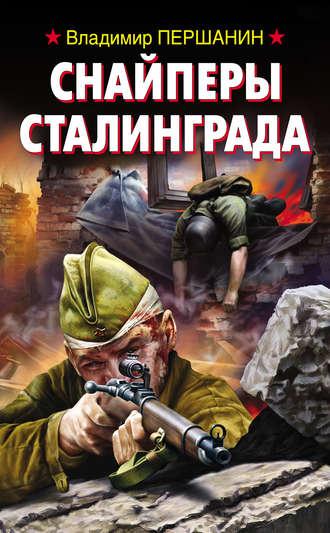 Владимир Першанин, Снайперы Сталинграда