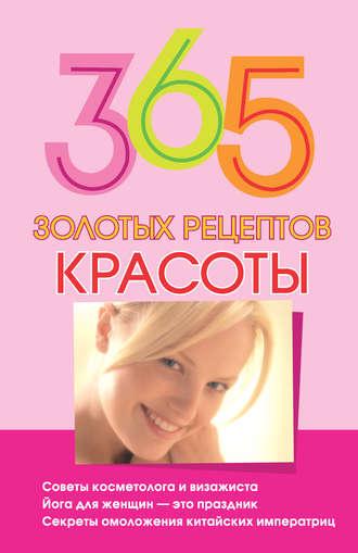 Мария Кановская, 365 золотых рецептов красоты
