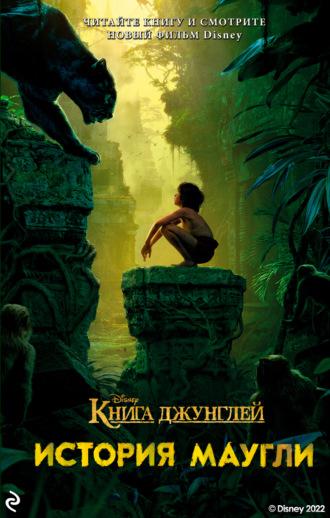 Джастин Маркс, Книга джунглей. История Маугли