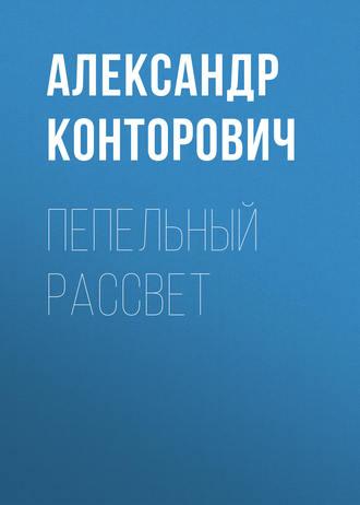 Александр Конторович, Чернее черного. Пепельный рассвет