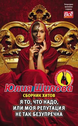 Юлия Шилова, Я то, что надо, или Моя репутация не так безупречна