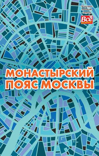 Андрей Монамс, Монастырский пояс Москвы