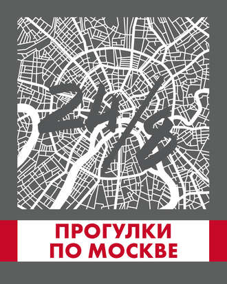 Андрей Монамс, Прогулки по Москве 24/8