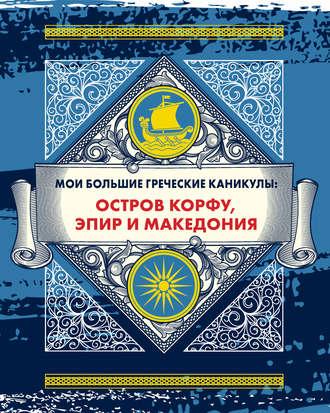 Андрей Монамс, Мои большие греческие каникулы: остров Корфу, Эпир и Македония