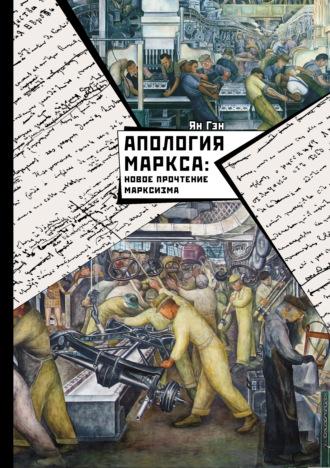 Ян Гэн, Апология Маркса: Новое прочтение Марксизма