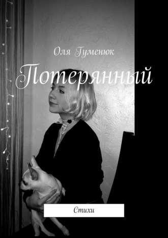 Оля Гуменюк, Потерянный