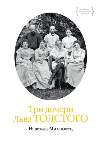 Надежда Михновец, Три дочери Льва Толстого