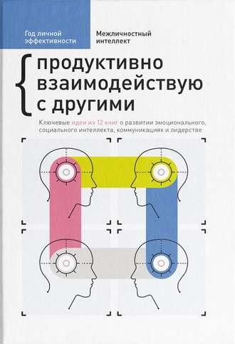 Сборник, М. Иванов, Год личной эффективности. Межличностный интеллект. Продуктивно взаимодействую с другими