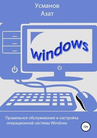 Азат Усманов, Правильная настройка и обслуживание операционной системы Windows