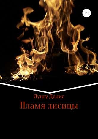 Денис Лунгу, Пламя лисицы