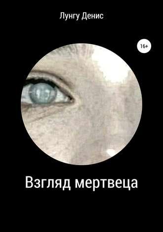 Денис Лунгу, Взгляд мертвеца