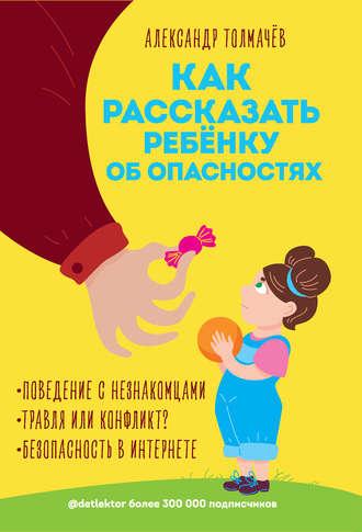 Александр Толмачёв, Как рассказать ребенку об опасностях