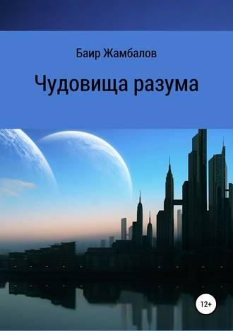 Баир Жамбалов, Чудовища разума