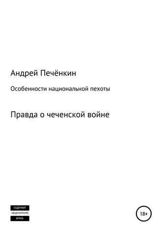 Андрей Печёнкин, Особенности национальной пехоты