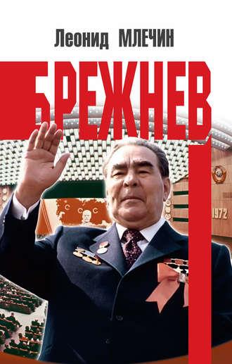 Леонид Млечин, Брежнев