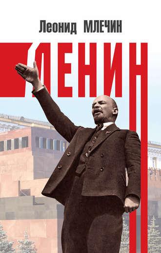 Леонид Млечин, Ленин