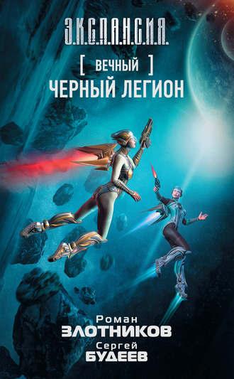 Роман Злотников, Сергей Будеев, Вечный. Черный легион