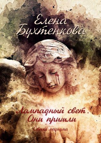 Елена Бухтенкова, Лампадный свет. Они пришли. Стихи Медиума
