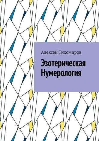 Алексей Тихомиров, Эзотерическая нумерология