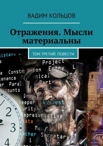 Вадим Кольцов, Отражения. Мысли материальны. Книга третья