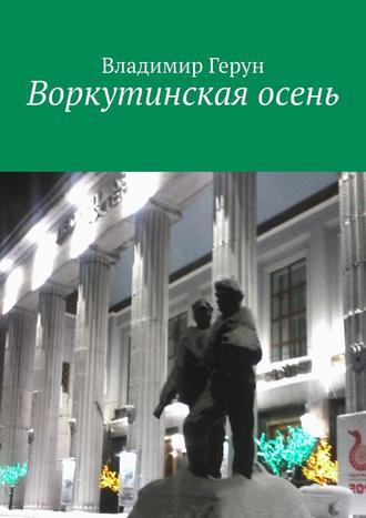 Владимир Герун, Воркутинская осень