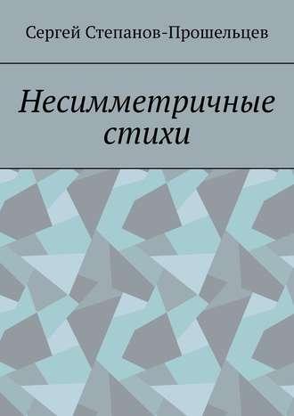 Сергей Степанов-Прошельцев, Несимметричные стихи