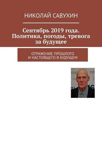 Николай Савухин, Сентябрь 2019года. Политика, погоды, тревога забудущее. Отражение прошлого и настоящего вбудущем