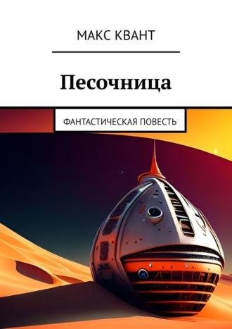 Макс Квант, Песочница. Фантастическая повесть