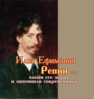 Сборник, Виктор Меркушев, Илья Ефимович Репин – каким его знали и запомнили современники