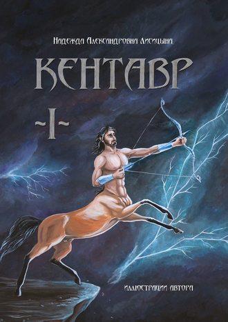 Надежда Лисицына, Кентавр. Книга I