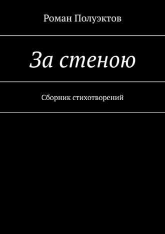 Роман Полуэктов, Застеною. Сборник стихотворений