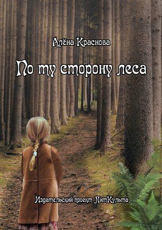 Алёна Краснова, Поту сторонулеса