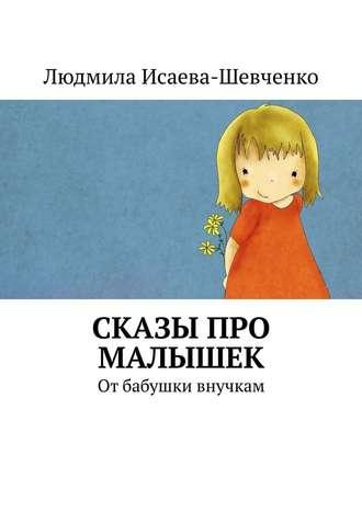 Людмила Исаева-Шевченко, Сказы про малышек. Отбабушки внучкам