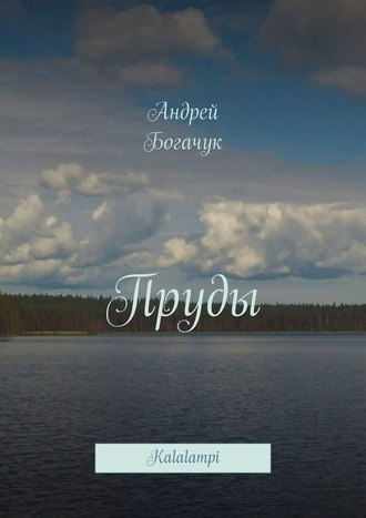 Андрей Богачук, Пруды. Kalalampi