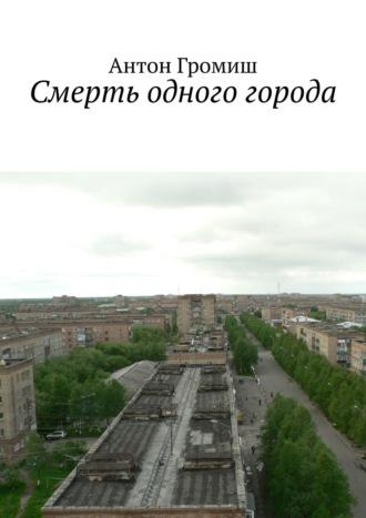 Антон Громиш, Смерть одного города