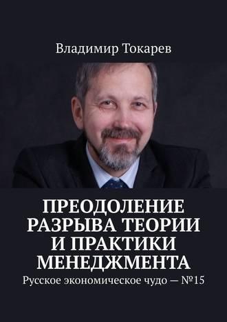 Владимир Токарев, Преодоление разрыва теории ипрактики менеджмента. Русское экономическое чудо – №15