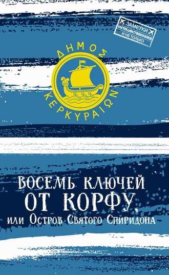 Андрей Монамс, Восемь ключей от Корфу, или Остров святого Спиридона