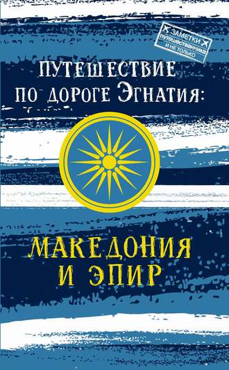 Андрей Монамс, Путешествие по Дороге Эгнатия. Македония и Эпир