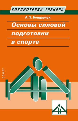 Анатолий Бондарчук, Основы силовой подготовки в спорте