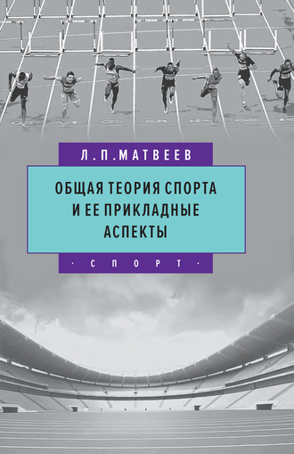 Лев Матвеев, Общая теория спорта и ее прикладные аспекты