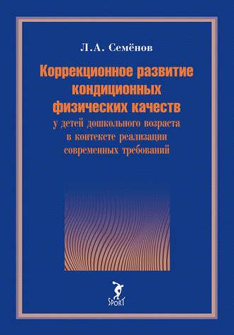 Леонид Семёнов, Коррекционное развитие кондиционных физических качеств у детей дошкольного возраста в контексте реализации современных требований