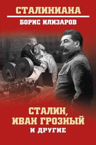Борис Илизаров, Сталин, Иван Грозный и другие