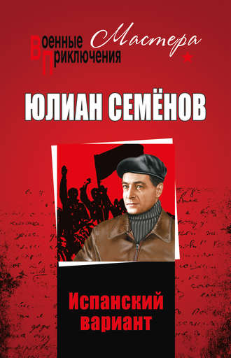 Юлиан Семенов, Испанский вариант (сборник)