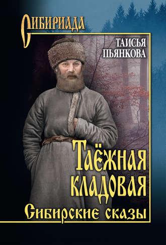 Таисья Пьянкова, Таёжная кладовая. Сибирские сказы