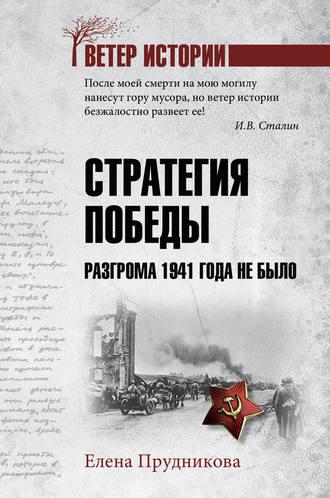 Елена Прудникова, Стратегия победы. Разгрома 1941 года не было