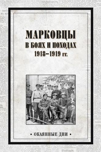 Сборник, В. Павлов, Марковцы в боях и походах. 1918–1919 гг.